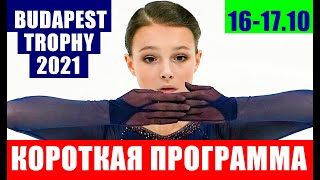 Фигурное катание Будапешт трофи 2021 Женщины Короткая программа Щербакова Хромых Самодурова