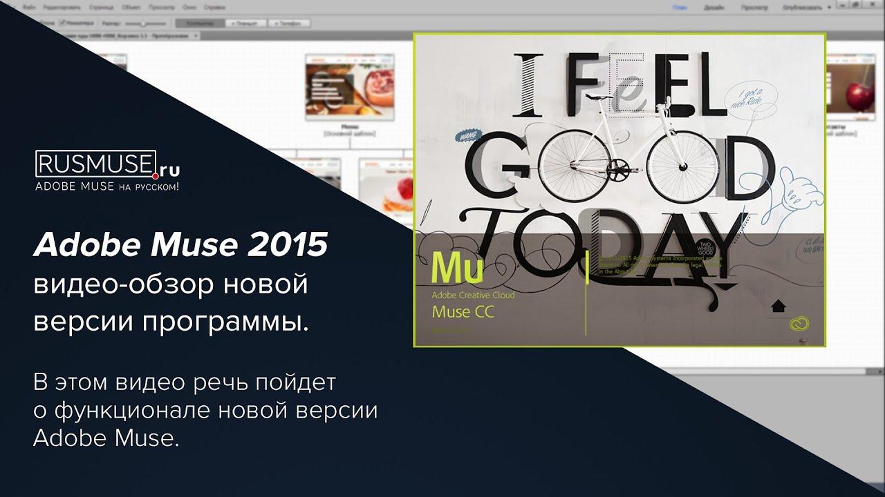 скачать adobe muse cc 2015 торрент 32 bit на русском крякнутый