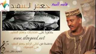 جعفر السقيد اغنية (منو القايل) من البوم قلب للبيع