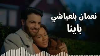 Nouamane belaiachi - Bayna (Lyrics) | نعمان بلعياشي - باينا (كلمات)