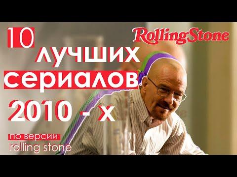 10 лучших сериалов десятилетия по версии Rolling Stone