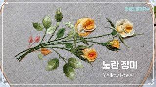 [프랑스입체자수] 노란 장미  [3D embroider…