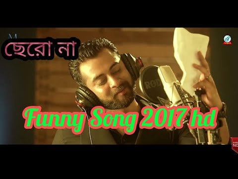 Hridoy Khan - Chero Na | হৃদয় খান | ছেরো না | New Music Video 2017 Vsfunny song