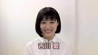 吉川 愛(よしかわ あい)研音所属コメント
