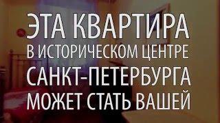 Купить квартиру в центре Санкт Петербурга #возле метро Чернышевская #улица Захарьевская 27