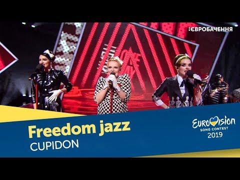 Freedom jazz – Cupidon. Другий півфінал. �аціональний відбір на Євробаченн�-2019