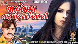 Ja Bewafa Ja Taru Modhu Na Batavti || Kanu Rathod || Gujarati Sad Song ||