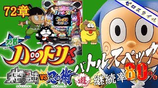 CR忍者ハットリくん~科学忍法VS忍びの術~BO 導入日2014年8月 メーカー:...