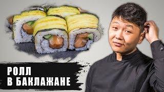 Ролл в Баклажане | Суши Рецепт | eggplant sushi