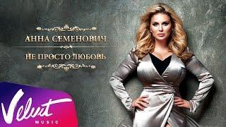 Аудио: Анна Семенович - Не просто любовь (Lyrics video)