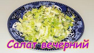 Салат за 10 минут с Пекинской капустой