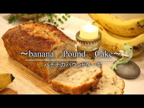 ケーキ レシピ パウンド バナナ