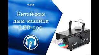 китайская дым-машина LED-500
