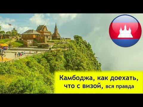 Как добраться до камбоджи из москвы