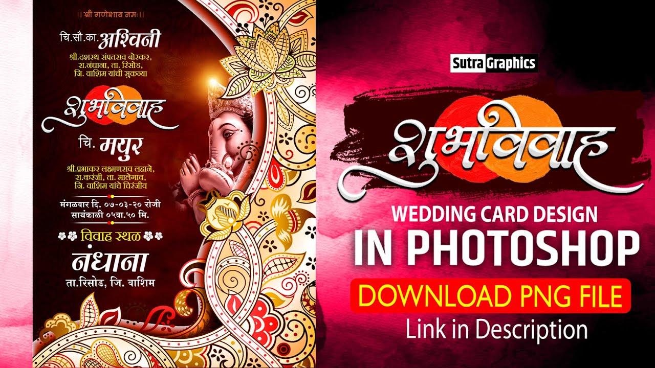 Marathi Wedding Card Editing In Photoshop Lagna Patrika Design À¤²à¤— À¤¨ À¤ªà¤¤ À¤° À¤• Sutra Graphics Youtube