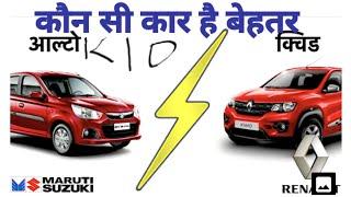 Maruti Suzuki alto k10 V/S Renault Kwid // Comparison between alto k10 vs kwid // model 2018