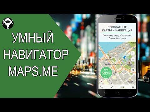 Как пользоваться приложением maps me