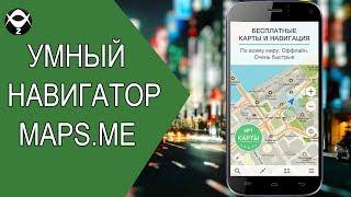 ✅Умный навигатор MAPS.ME. Обзор приложения для Андроид.