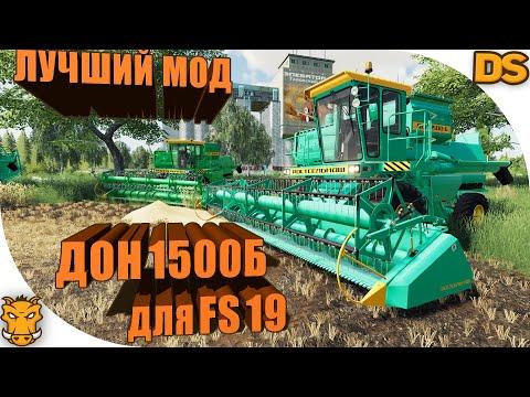 Вышел ЛУЧШИЙ ДОН 1500Б для Farming Simulator 19 / Дон 1500Б от Shnurok Mods