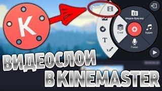 Как добавить видео слой в KineMaster,Добавляем видео в видео