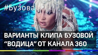 """Новые песни для Бузовой: 360 предлагает варианты для клипа """"Водица"""""""