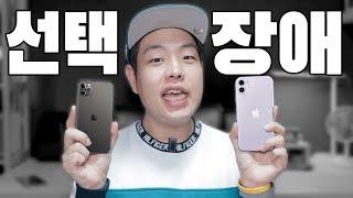 아이폰11, 11 프로 가격 때문에 선택장애가 오셨다구요? / 화면, 디자인, 베젤, 두께, 카메라, 가격까지 / 국내 출시일 확정!!