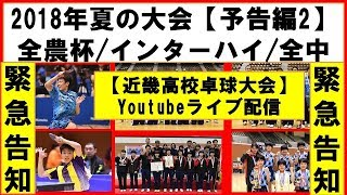 【卓球スマッシュ!】インターハイ・全中・全農杯(ホカバ)予告動画 今年...