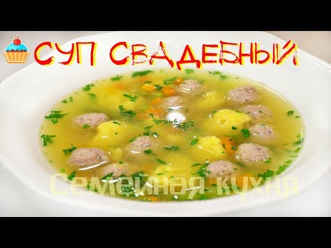 Суп клецками