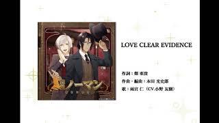 雨宮仁(小野友樹) - LOVE CLEAR EVIDENCE