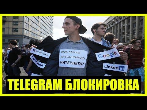 Роскомнадзор пообещал новый способ полной блокировки Telegram
