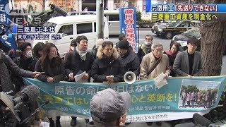 原告側「先送りできない」 三菱重工資産を現金化へ(19/07/16)