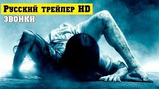 Звонки официальный русский трейлер (2017)