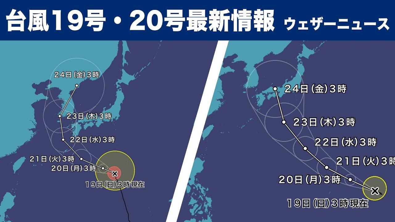 【台風情報】19号、西日本接近の恐れ、台風20号、日本接近の可能性