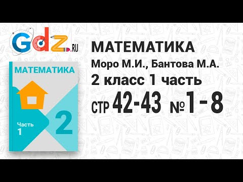 Стр. 42-43 № 1-8 - Математика 2 класс 1 часть Моро