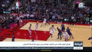 التلفزيون العربي | تورنتو رابتورز يتغلب على شارلوت هورنتس في دوري كرة السلة الأمريكي