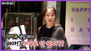 [IU TV] HAPPY IU DAY (With. 유애나)