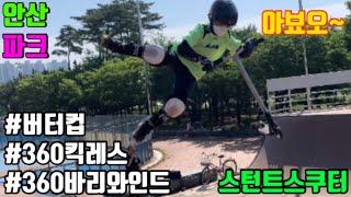 [스턴트스쿠터]아뵤오~/안산파크/stuntscooter