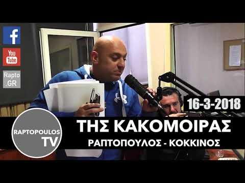 Ραπτόπουλος - Κόκκινος - Της Κακομοίρας 16-3-2018