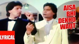 Aisa Bhi Dekho Waqt Lyrical Video | Saathi | Kumar Sanu |  Aditya Pancholi, Mohsin Khan