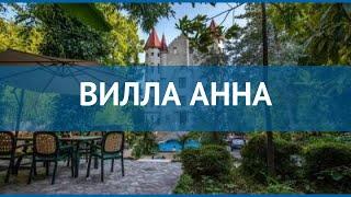 VILLA ANNA 4* Rossiya Sochi bir mulohaza – VILLA ANNA mehmonxona 4* Sochi video sharh