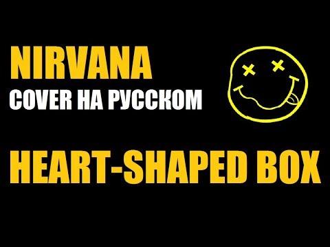 Nirvana - Heart-Shaped Box (cover на русском / кавер)