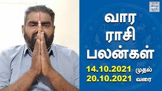 weekly-horoscope-14-10-2021-to-20-10-2021-vara-rasi-palan-hindu-tamil-thisai