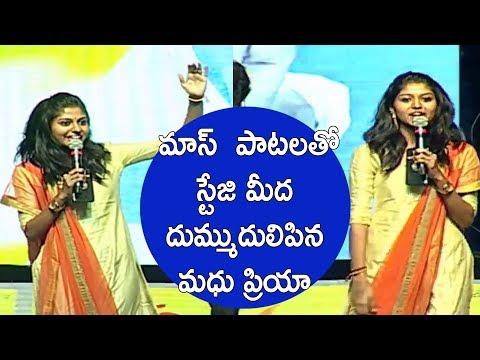 Singer Madhupriya  // Nela Ticket Song Performance At Nela Ticket Movie Audio Launch // TFCCLIVE