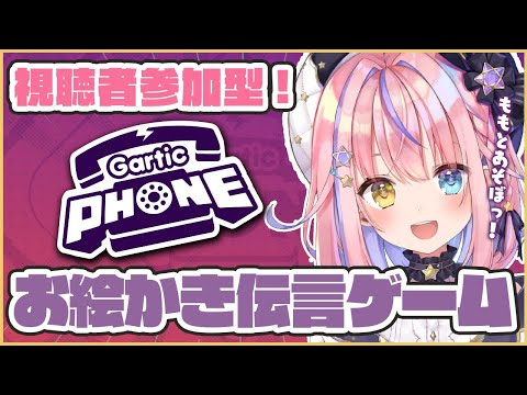 【Gartic PHONE】みんなで仲良くあそぼ!伝言ゲーム✨【#胡桃澤もも/のりプロ所属】
