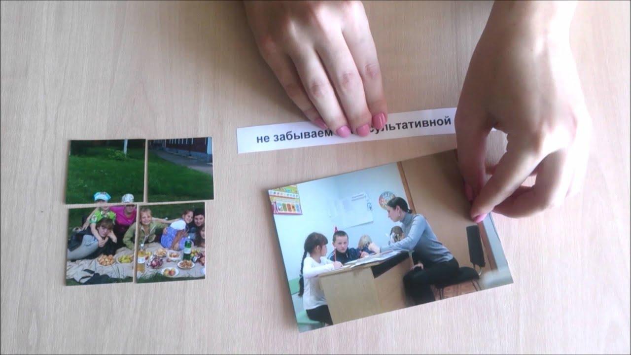 Визитная карточка конкурс психолог года