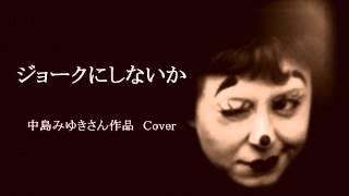 中島みゆきさんのニューアルバム「問題集」に収められている作品を歌っ...