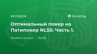 """Оптимальный покер NL50 на Патипокер от """"MorisDay"""". Часть 1"""