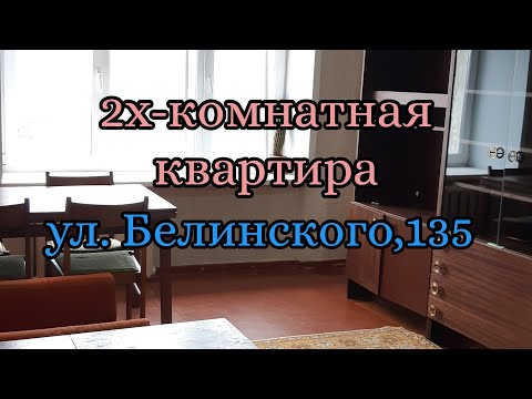 2х-комнатная квартира! Белинского, 135