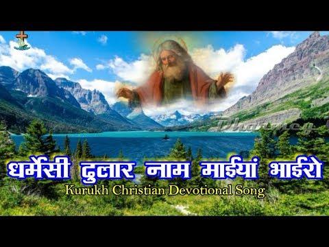 धर्मेसी दुलार नाम माईयां भाईरो | Dharmesh Si Dulaar | Kurukh Jesus Song | Tusgo Special With lyrics