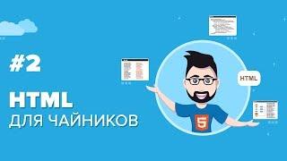 Уроки Front-end | HTML с нуля | Основные теги